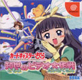 Card Captor Sakura Tomoyo no Video Daisakusen (New) - Sega