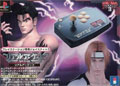 Real Arcade Tekken 3 (New) - Hori
