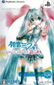 Hatsune Miku Project Diva 2nd Arcade Debut Pack (New) (with Extend CD) - Sega