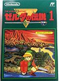 Legend of Zelda - Nintendo