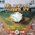 The Pro Baseball Super 94 - Intec
