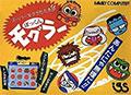 Super Mogura Tataki (New)