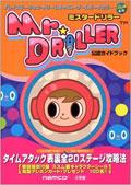 Mr Driller Guide Book - Shogakukan