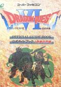 Dragon Quest VI Guide Book Part 1 - Enix