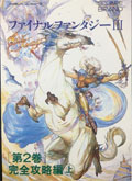 Final Fantasy III Guide Book Series 2 Part One