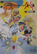 Romancing Saga Guide Book (Extreme)