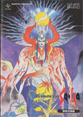 Romancing Saga Guide Book (Basic)