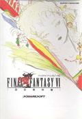 Final Fantasy VI Guide Book - Squaresoft