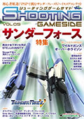 Shooting Gameside Vol 5 (New) - Gameside