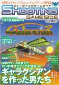 Shooting Gameside Vol 7 (New) - Gameside