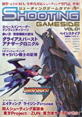 Shooting Gameside Vol 1 (New) - Gameside