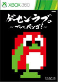 Game Centre Love Plus Pengo (Limited Edition) (New) - Triangle Service