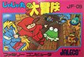 Jya Jya Maru Adventure (Cart Only) - Jaleco