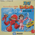 Ninja Jya Jya Maru Ginga Daisakusen (New) - Jaleco