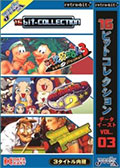 16Bit Collection Data East Vol. 3 (New) - Retro Bit