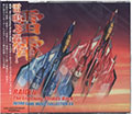 Raiden The Lightning Strikes Back Retro Game Music Collection EX (New)