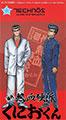Shodai Nekketsu Kouha Kunio Kun (Reprint) (New) - Tommo