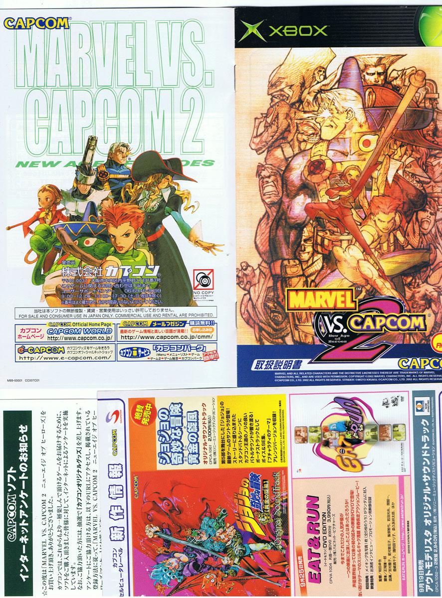 Marvel Vs Capcom 2 from Capcom - Xbox - MobileGenki