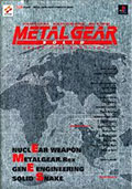 Metal Gear Solid Complete Guide - Aspect