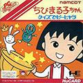 Chibi Maruko Chan Quiz (New) - Namco