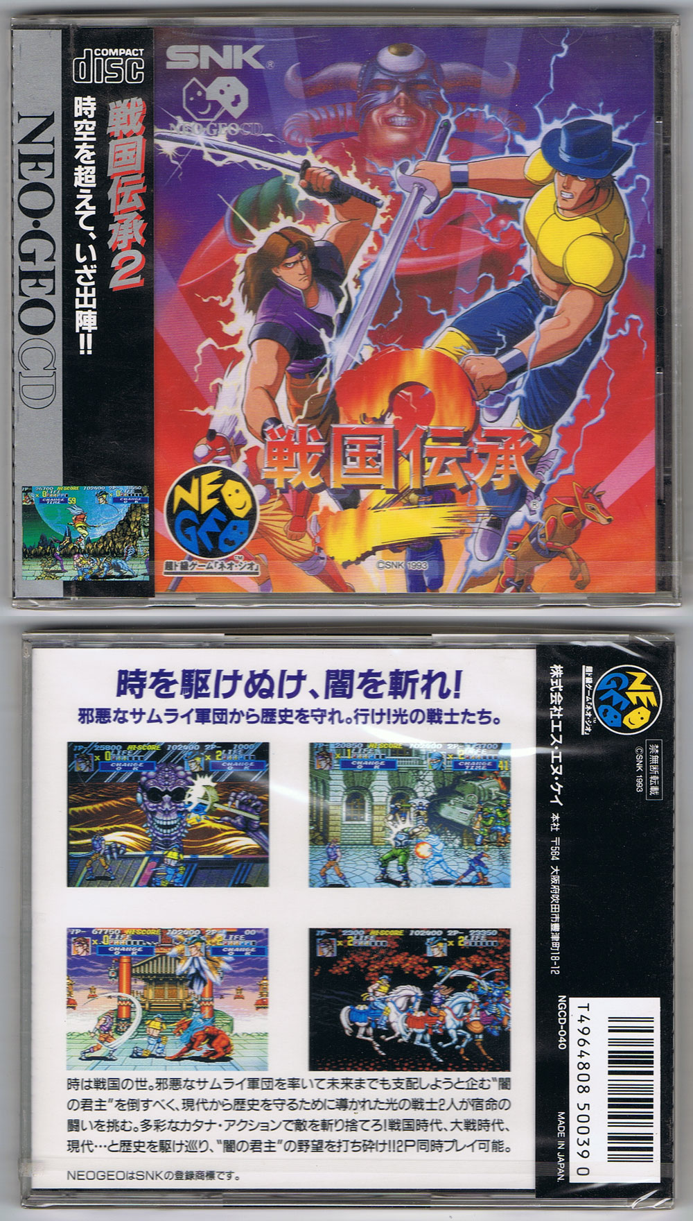 Sengoku 2 (New) from SNK - Neo-Geo CD