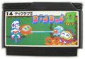 Dig Dug II (Cart Only) - Namcot