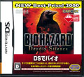 Biohazard Deadly Silence (Best) - Capcom