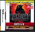 Biohazard Deadly Silence (Best) - Capcom