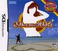 Kimi No Tame Nara Shineru (Project Rub) (Best) - Sega