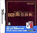 DS Rakubiki Jiten - Nintendo