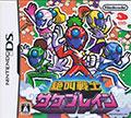 Zekkyo Senshi Sakebrain (New) - Nintendo