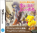 Chocobo and the Magic Picture Book The Witch The Girl & The 5 Heroes (New) - Square Enix