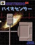 Biosensor (New) - Seta