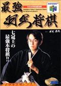 Saikyou Habu Shogi (New) - Seta