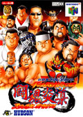 Shin Nippon Pro Wrestling Brave Spirits - Hudson