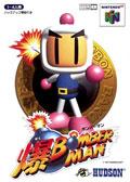 Baku Bomberman - Hudson