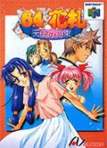 64 Hanafuda Tenshi no Yakusoku (New) - Altron