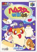 Hamster Monogatari 64 - Culture Brain
