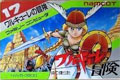 Legend of Valkyrie - Namco