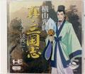 Yokoyama Mitsuteru Shinsan Gokushi (New) - Naxat