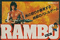 Rambo - Pack In Video