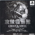 Ghost in the Shell Demo Disk - Sony Computer Entertainment