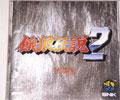 Fatal Fury 2 SNK Neo Sound Orchestra - Scitron