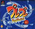 Puru Puru Playstation - Sony