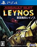Assault Suits Leynos (New) - Dracue