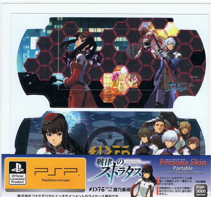 PSP Persona Skin Portable (Sumisogi) (New) from Fujiwork