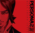 Persona 2 Innocent Sin Mini Soundtrack (New) - Atlus