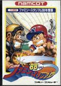 Pro Baseball Family Stadium 88 - Namcot