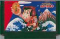 Ganbare Goemon (Boxed) - Konami