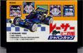 Racer Mini Japan Cup (Cart Only) - Konami